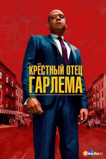 Фильм Крёстный отец Гарлема 1 сезон 1-3 серия смотреть онлайн