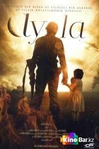 Фильм Айла: Дочь войны смотреть онлайн