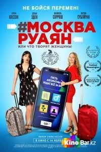 Фильм #Москва-Руаян, или Что творят женщины смотреть онлайн