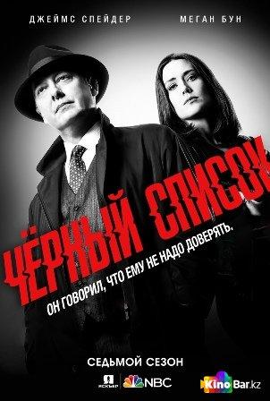 Фильм Чёрный список 7 сезон 1-9 серия смотреть онлайн