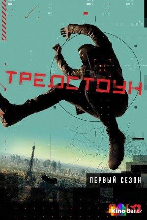 Фильм Тредстоун 1 сезон 1-10 серия смотреть онлайн