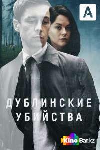 Фильм Дублинские убийства 1 сезон 1-8 серия смотреть онлайн