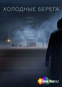 Фильм Холодные берега 1 сезон 1-8 серия смотреть онлайн