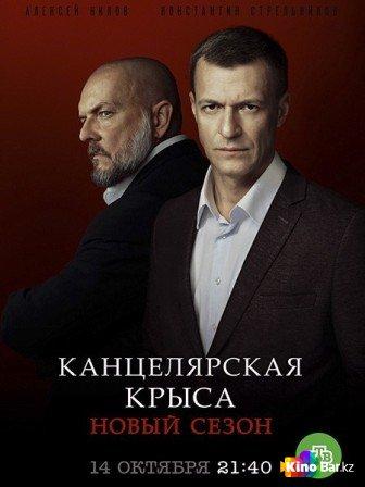 Фильм Канцелярская крыса 2 сезон 1-20 серия смотреть онлайн