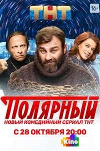 Фильм Полярный 1 сезон 1-12 серия смотреть онлайн