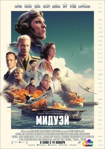 Фильм Мидуэй смотреть онлайн