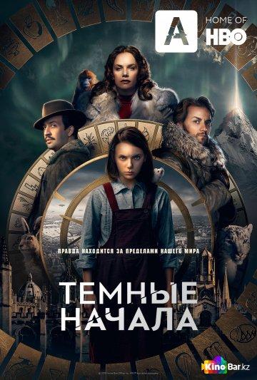 Фильм Тёмные начала 1 сезон 1-6 серия смотреть онлайн