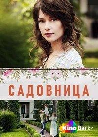 Фильм Садовница 1-4 серия смотреть онлайн