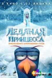 Фильм Ледяная принцесса смотреть онлайн
