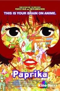 Фильм Паприка смотреть онлайн