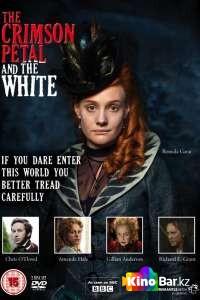 Фильм Багровый лепесток и белый (все серии по порядку) смотреть онлайн