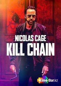 Фильм Цепь убийств смотреть онлайн