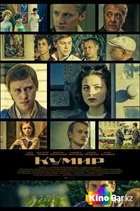 Фильм Кумир 1-8 серия смотреть онлайн