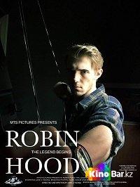 Фильм Робин Гуд: Возрождение легенды смотреть онлайн