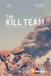 Фильм Убийственная команда смотреть онлайн