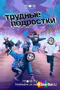 Фильм Трудные подростки 1-8 серия смотреть онлайн