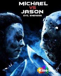 Фильм Майкл против Джейсона: зло возвращается смотреть онлайн