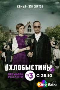 Фильм Охлобыстины 1-6 выпуск смотреть онлайн