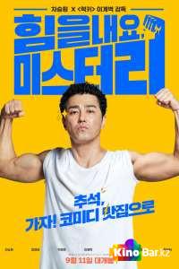 Фильм Веселее, мистер Ли! смотреть онлайн