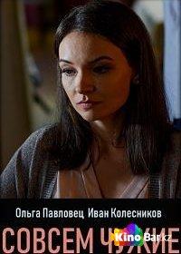 Фильм Совсем чужие 1,2 серия смотреть онлайн