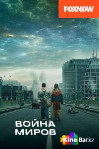 Фильм Война миров 1 сезон 1-8 серия смотреть онлайн