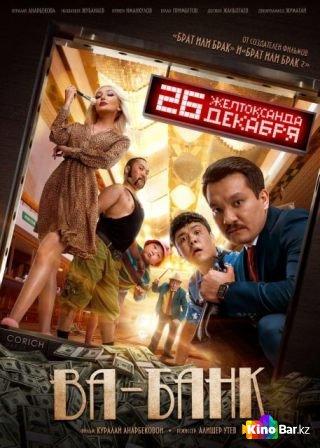 Фильм Ва-Банк смотреть онлайн