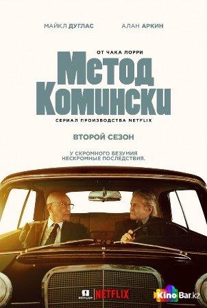 Фильм Метод Комински 2 сезон 1-8 серия смотреть онлайн