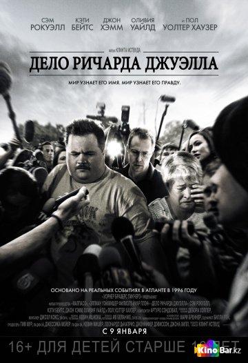 Фильм Дело Ричарда Джуэлла смотреть онлайн