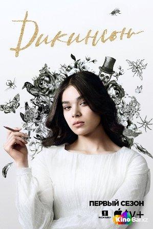 Фильм Дикинсон 1 сезон 1-10 серия смотреть онлайн