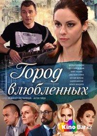 Фильм Город влюблённых 1-20 серия смотреть онлайн