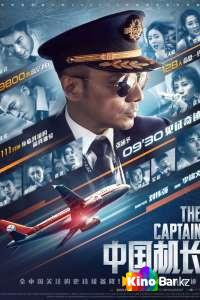 Фильм Китайский лётчик смотреть онлайн