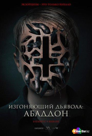 Фильм Изгоняющий дьявола: Абаддон смотреть онлайн