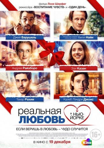 Фильм Реальная любовь в Нью-Йорке смотреть онлайн