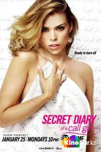 Фильм Тайный дневник девушки по вызову (все серии по порядку) смотреть онлайн