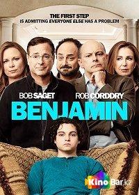 Фильм Бенджамин смотреть онлайн