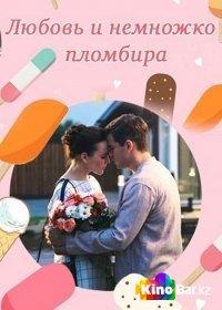 Фильм Любовь и немножко пломбира 1,2 серия смотреть онлайн