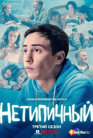 Фильм Нетипичный 3 сезон 1-10 серия смотреть онлайн