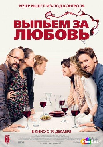 Фильм Выпьем за любовь смотреть онлайн
