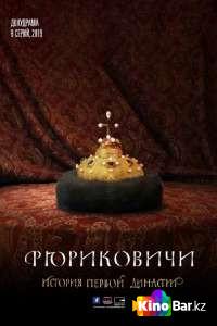 Фильм Рюриковичи. История первой династии 1-7,8 серия смотреть онлайн