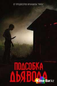 Фильм Подсобка дьявола смотреть онлайн