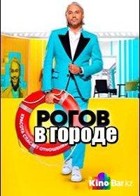 Фильм Рогов в городе 1-14 выпуск смотреть онлайн