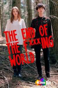 Фильм Конец ***го мира 1 сезон смотреть онлайн