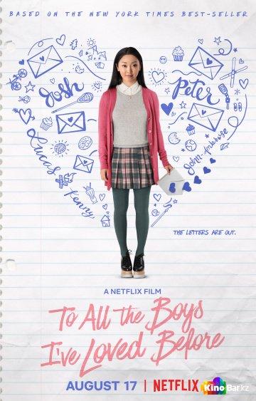 Фильм Всем парням, которых я любила раньше смотреть онлайн
