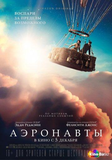 Фильм Аэронавты смотреть онлайн