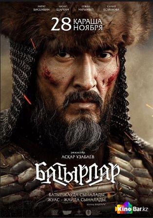 Фильм Батырлар смотреть онлайн