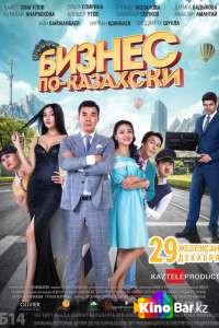 Фильм Бизнес по-казахски смотреть онлайн