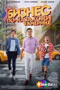 Фильм Бизнес по-казахски в Америке смотреть онлайн