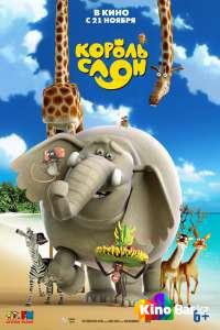 Фильм Король Слон смотреть онлайн