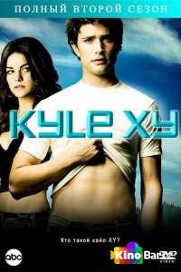 Фильм Кайл XY (все серии по порядку) смотреть онлайн