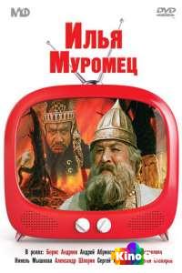 Фильм Илья Муромец смотреть онлайн